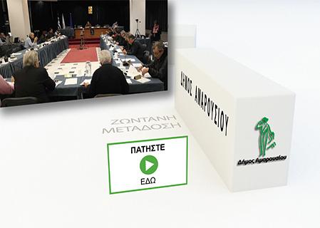 Δήμος Αμαρουσίου - Δημοτικό Συμβούλιο Ζωντανά