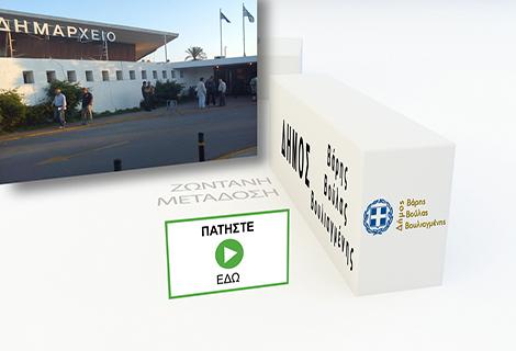 Δήμος Βάρης Βούλας Βουλιαγμένης - Δημοτικό Συμβούλιο Ζωντανά