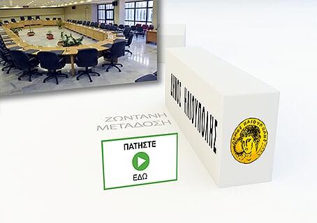 Δήμος Ηλιούπολης - Δημοτικό Συμβούλιο Ζωντανά