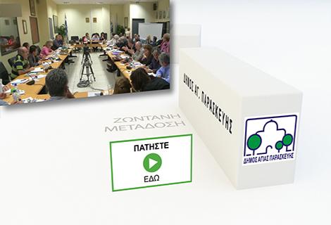 Δήμος Αγίας Παρασκευής - Δημοτικό Συμβούλιο Ζωντανά